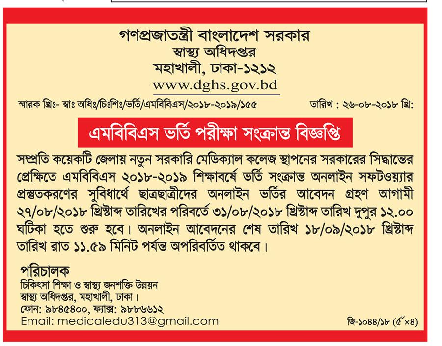 new medical college bd mbbs admission