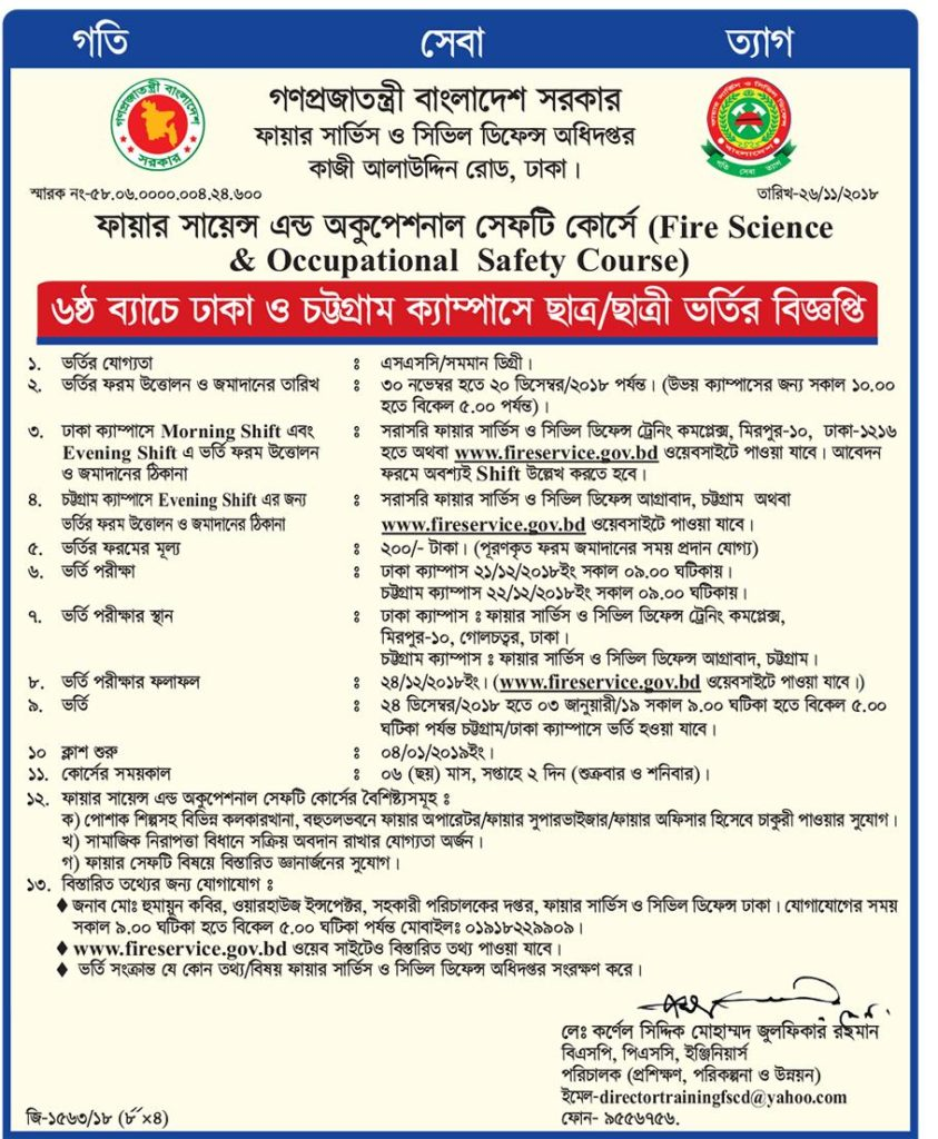 Fire-Science-and-Occupational-Safety-Course-admission-circular-