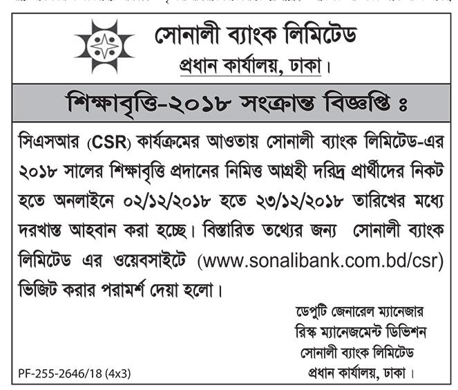 Sonali Bank Scholarship-2018 CSR