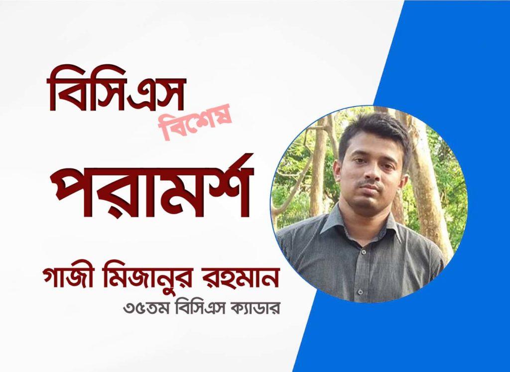 bcs analysis preparation - gazi mizanur rahman-advice