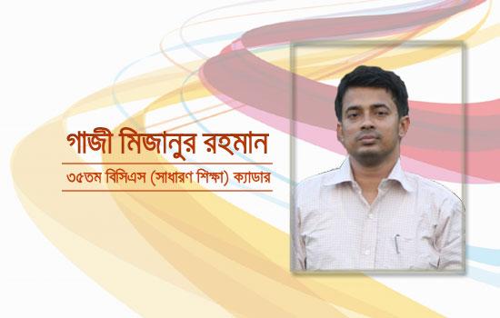 Gazi Mizanur Rahman - 35th bcs cadre