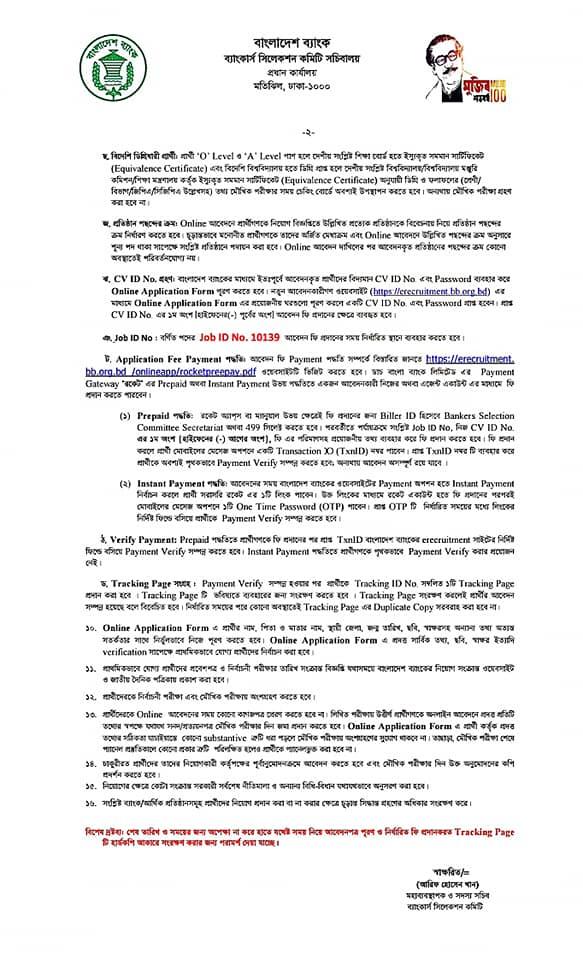 ৩ ব্যাংকে ৪৭ পদে চাকরির নিয়োগ বিজ্ঞপ্তি - 3 banks job circular 2021 - 47 posts - page 2