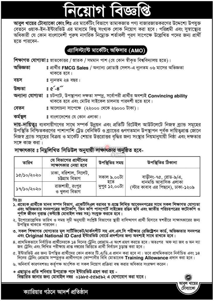 Abul-Khair-Tobacco-Marketing-Job Circular-2020