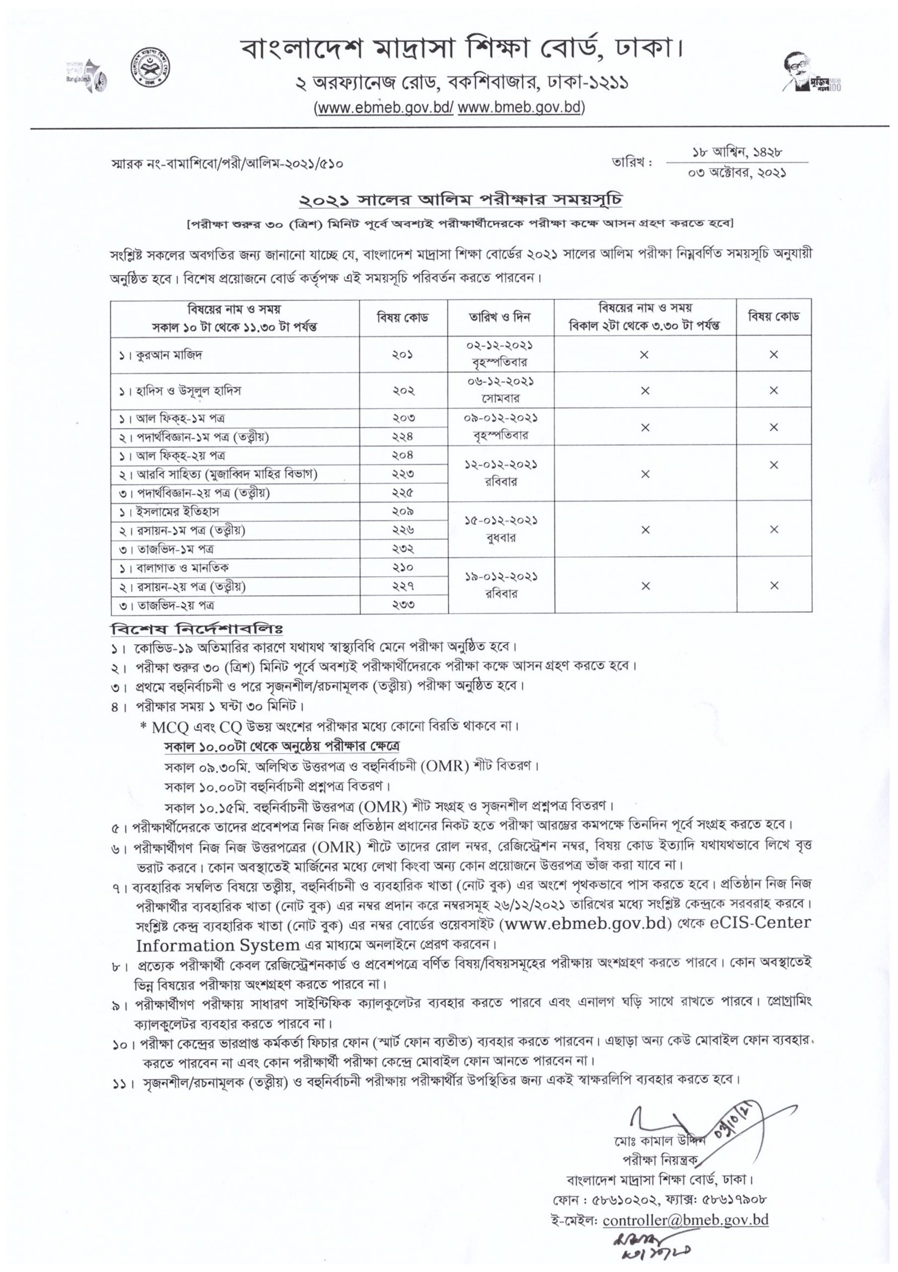 Alim exam routine 2021 pdf