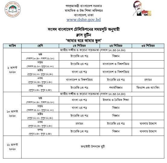 BTV-Class-Routine-9-13-August-2020-p1