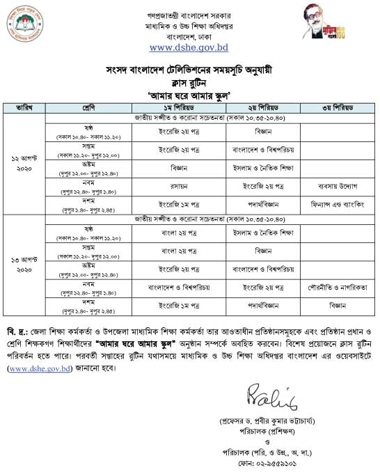 BTV-Class-Routine-9-13-August-2020-p2