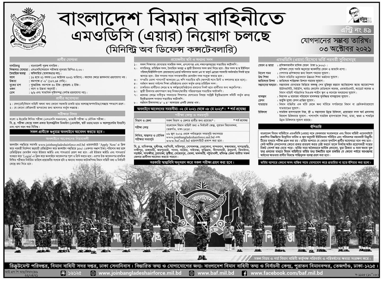 বিমান বাহিনী এমওডিসি নিয়োগ বিজ্ঞপ্তি ২০২১ - Bangladesh Air Force MODC Job Circular 2021