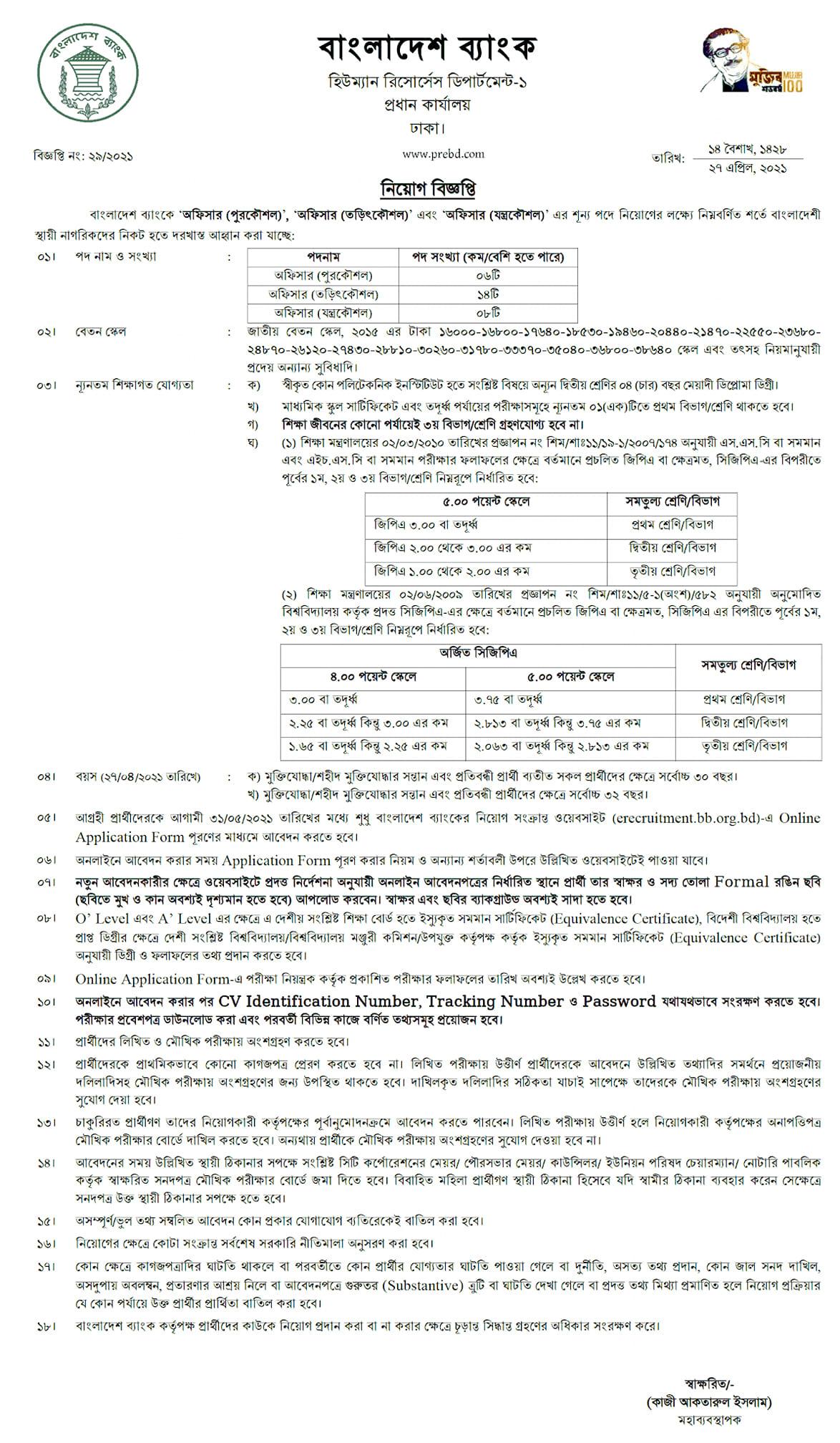 অফিসার (পুরকৌশল, তড়িৎকৌশল, যন্ত্রকৌশল) পদে বাংলাদেশ ব্যাংকে নিয়োগের বিজ্ঞপ্তি ২০২১ - Bangladesh Bank Job Circular 2021
