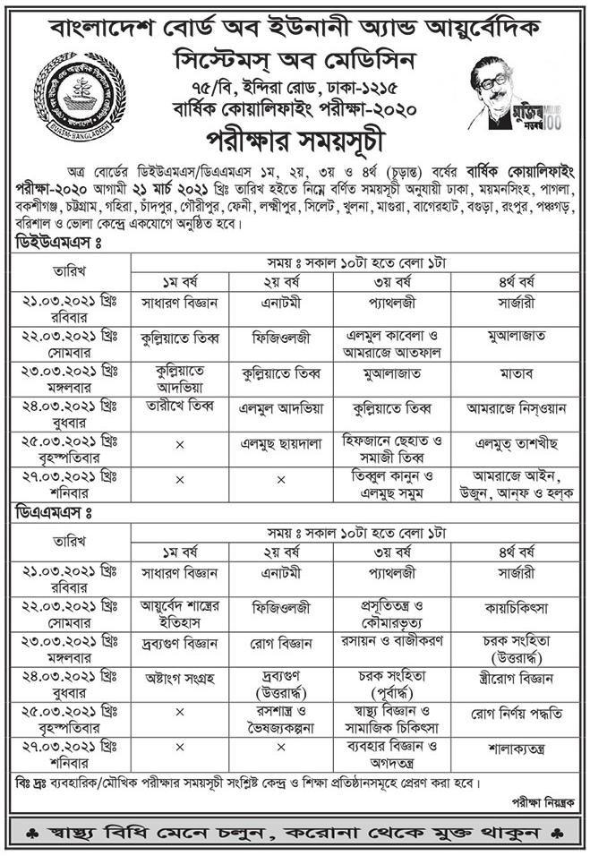 Bangladesh board of unani and ayurvedic systems of medicine 2020