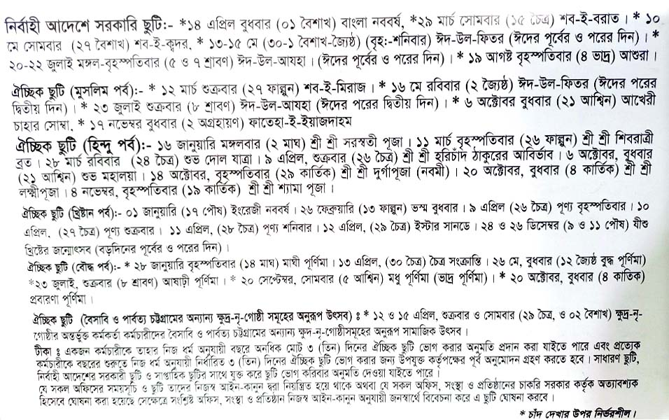 Bd government holiday-2021-page-2