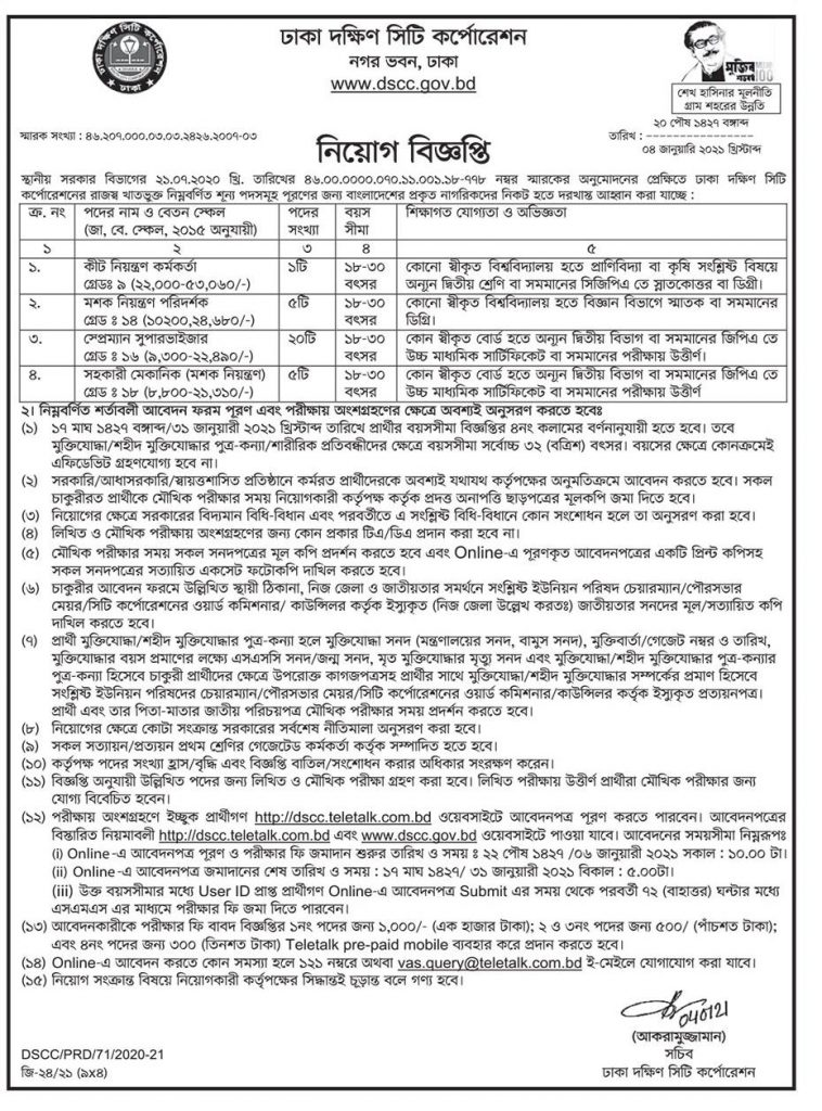 Dhaka South City Corporation DSCC Job Circular 2021 January