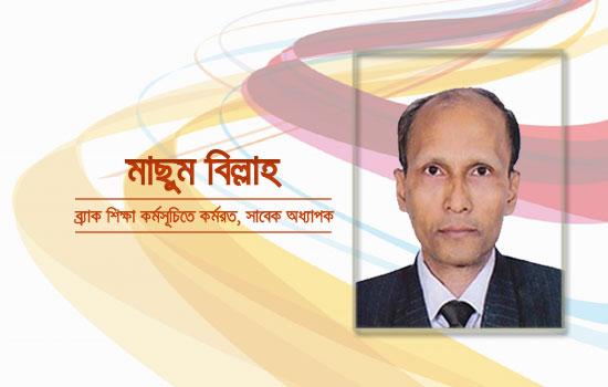 মাছুম বিল্লাহ - Masum Billah