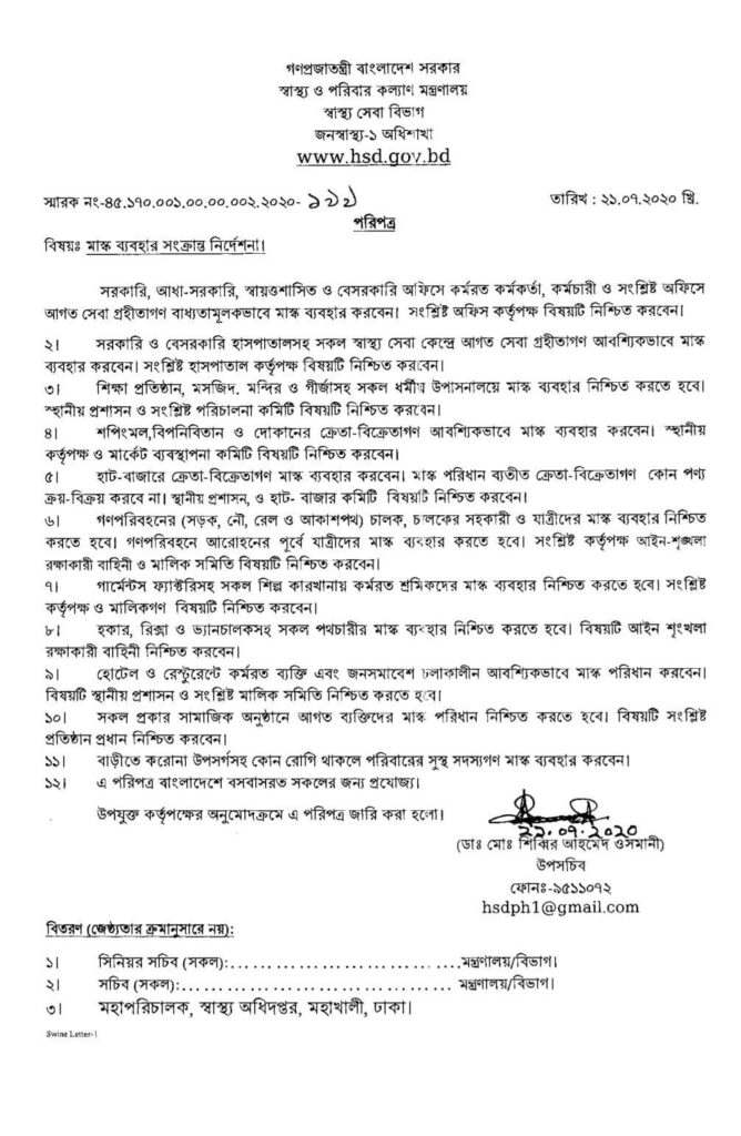 Government order wear to mask as mendatory in Bangladesh
