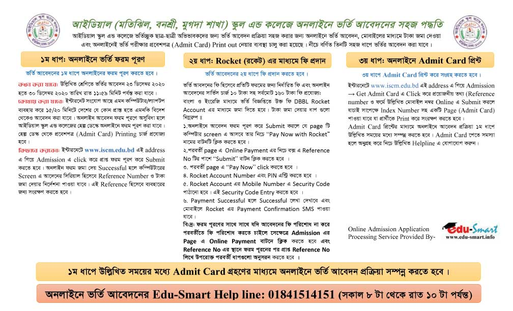 Ideal-School-online-admission-process-2021