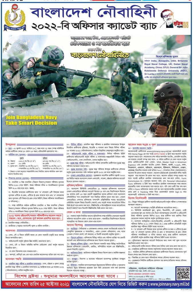 Bangladesh Navy Officer Cadet Job Circular 2021 - 2022-B Batch