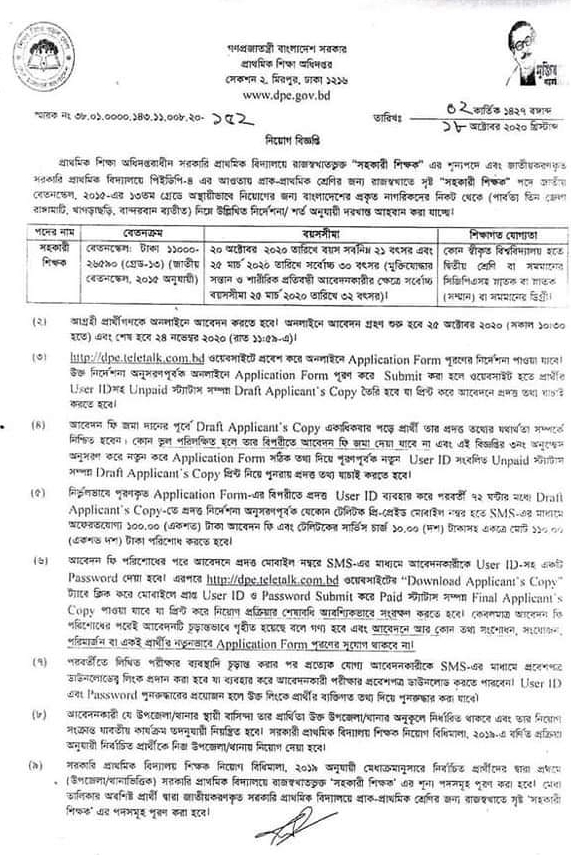 Primary school teacher job circular-2020