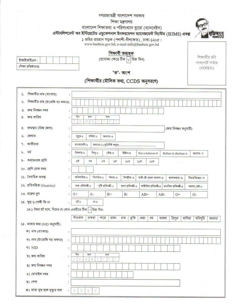 স্কুলের ইউনিক আইডি ফরম - School Unique ID form - banbeis