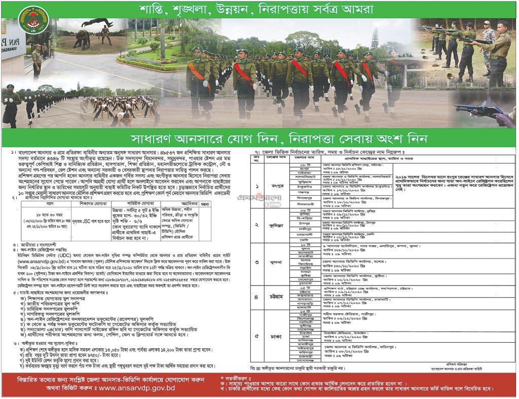 Ansar-vdp govt job circular-2020