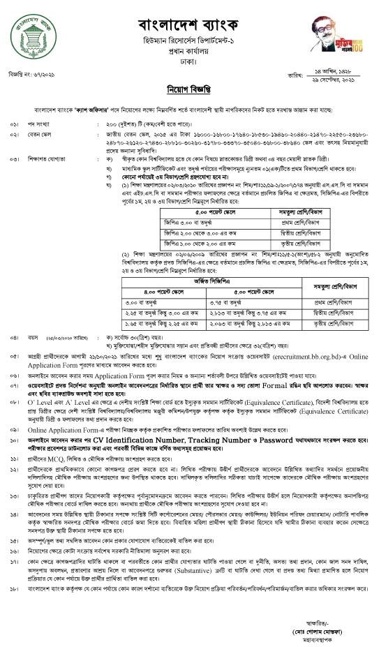 Bangladesh bank cash officer job circular 2021