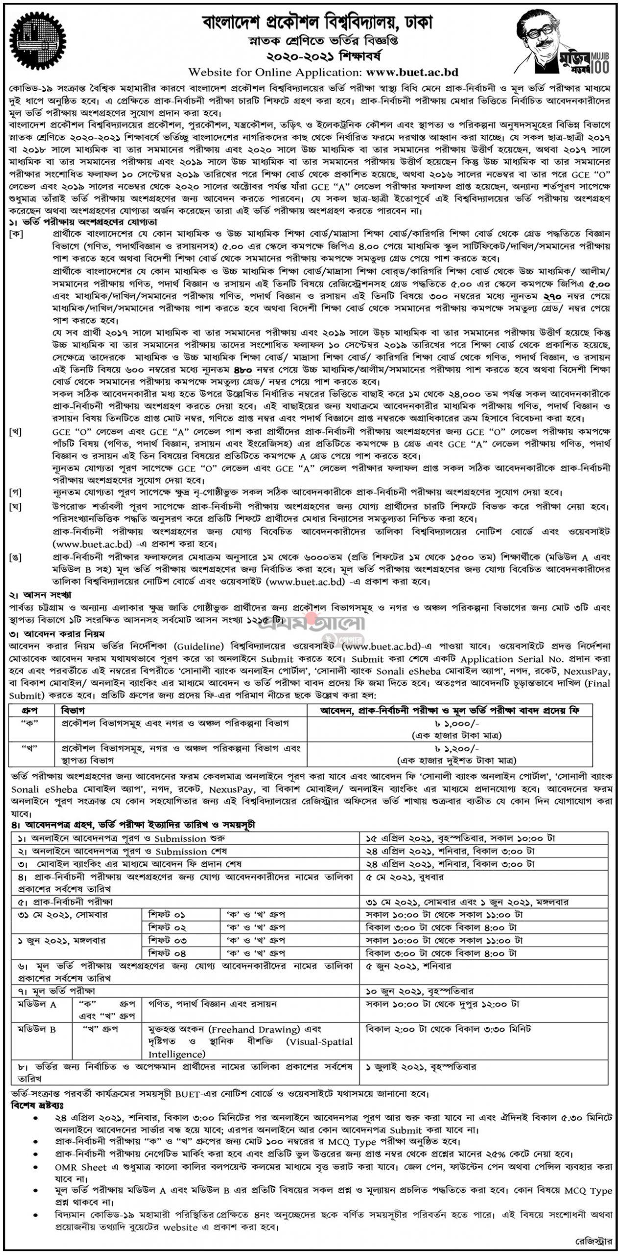 বুয়েট ভর্তি পরীক্ষার যোগ্যতা ২০২০-২০২১ ও ভর্তি বিজ্ঞপ্তি - BUET Admission Circular 2021