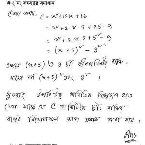 নবম শ্রেণির গণিত এসাইনমেন্ট সমাধান (৩য় সপ্তাহ) - পৃষ্ঠা-১ - Class 9 Math Assignment Solutions - 3rd week - Page-1