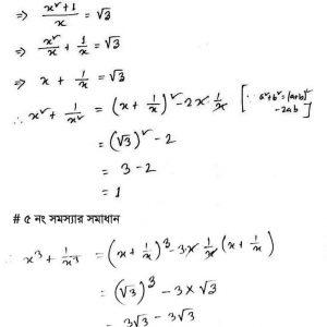 নবম শ্রেণির গণিত এসাইনমেন্ট সমাধান (৩য় সপ্তাহ) - পৃষ্ঠা-২ - Class 9 Math Assignment Solutions - 3rd week - Page-2