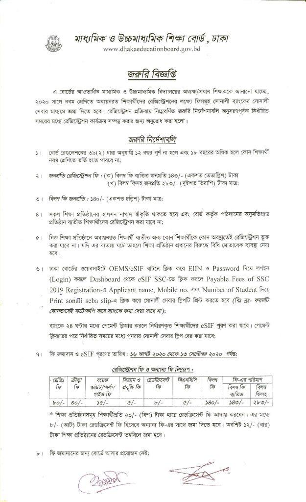 Class-9 Registration in Bangladesh education board-notice-2020-p1
