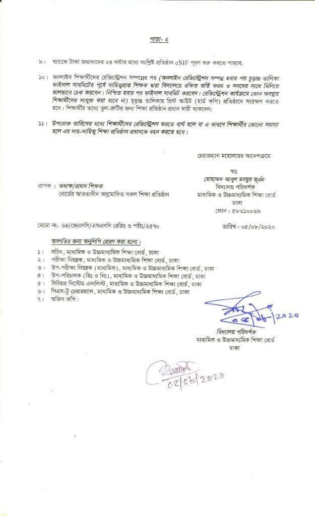 Class-9 Registration in Bangladesh education board-notice-2020-p2