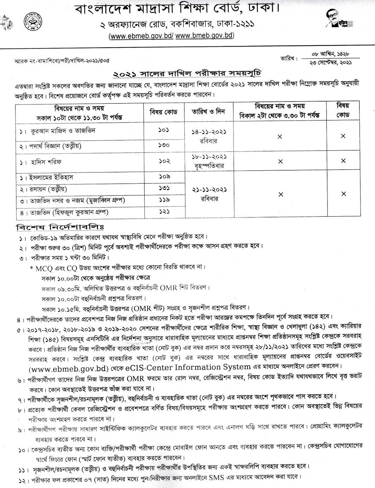 Dakhil exam routine 2021