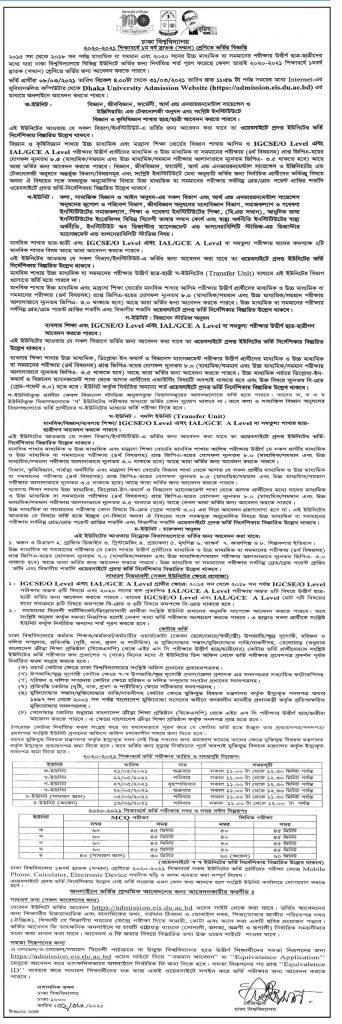 ঢাকা বিশ্ববিদ্যালয়ে অনার্স ভর্তি বিজ্ঞপ্তি ২০২০-২০২১