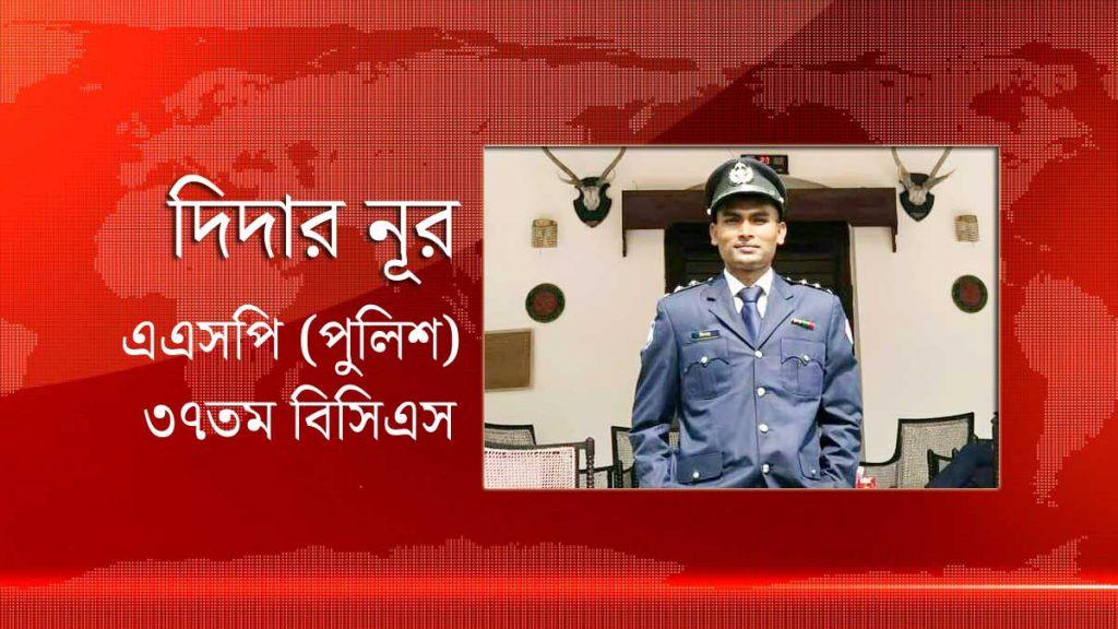 Didar Nur - ASP - Bangladesh Police