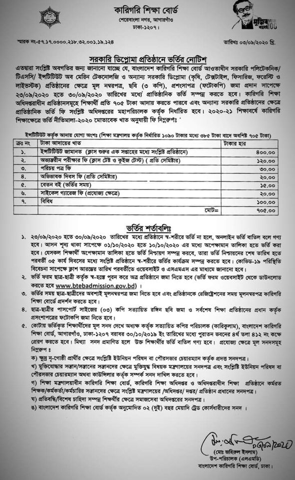Diploma admission in government institute-2020