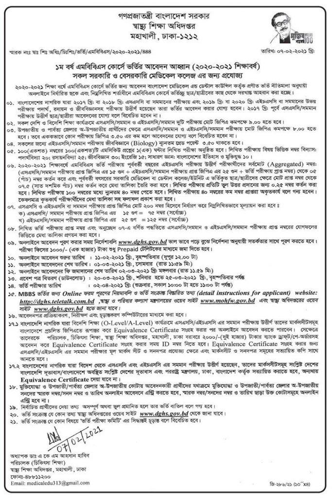 এমবিবিএস কোর্সে মেডিকেল কলেজে ভর্তি বিজ্ঞপ্তি ২০২১ - Medical college mbbs admission circular 2021