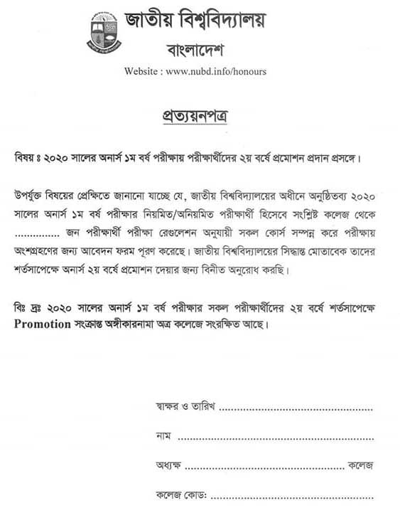 National University promotion attestation form 2021 - auto pass form