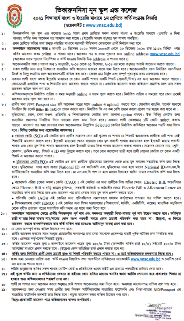 viqrunnisa school admission circular-2021 : Class 1 admission