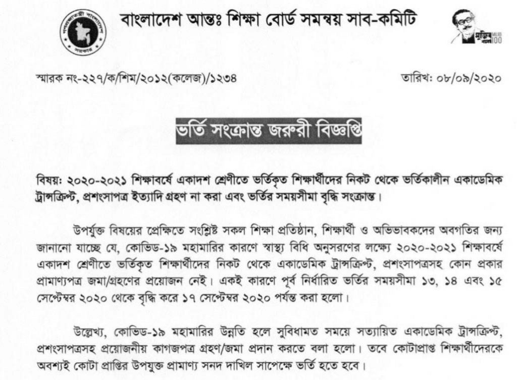 XI class admission transcript and admit card